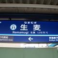 Photos: KK31 生麦