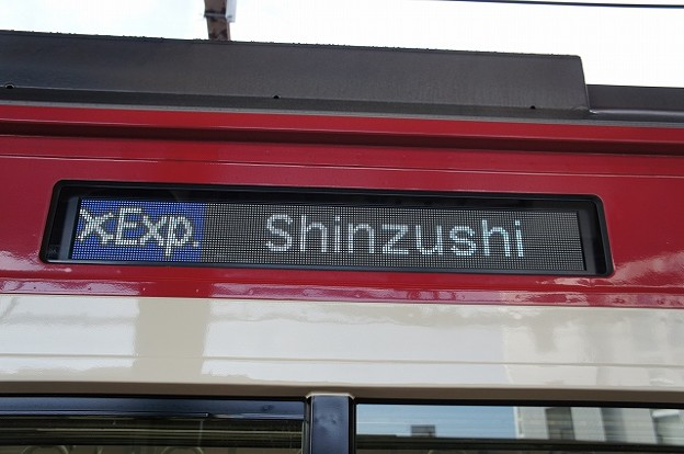 AIRPORT Exp. Shinzushi