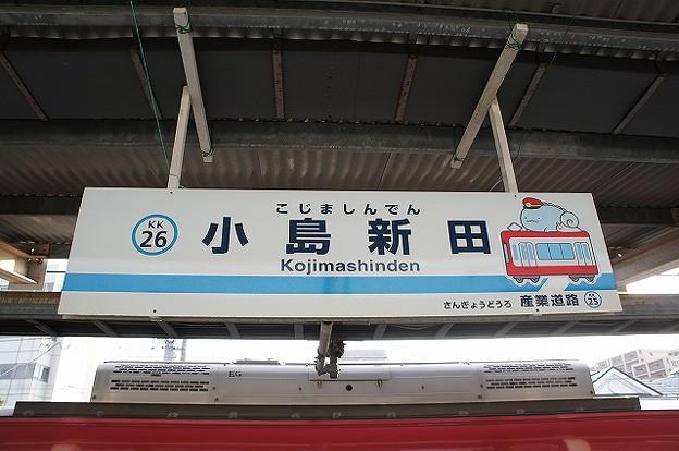 KK26 小島新田
