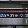 Photos: エアポート急行 羽田空港