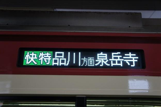 快特 品川方面泉岳寺