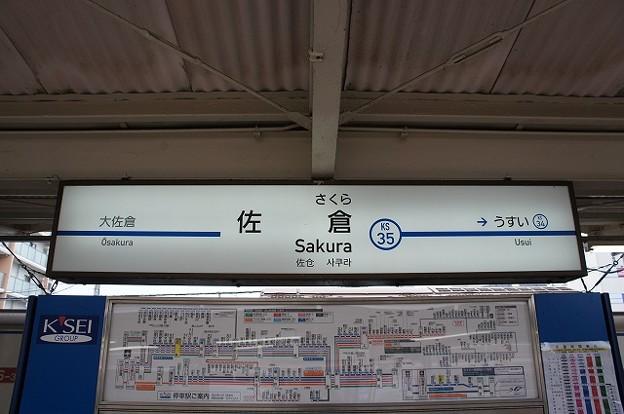 Photos: KS35 京成佐倉