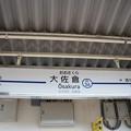 Photos: KS36 大佐倉