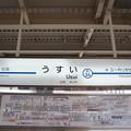 Photos: KS34 京成臼井