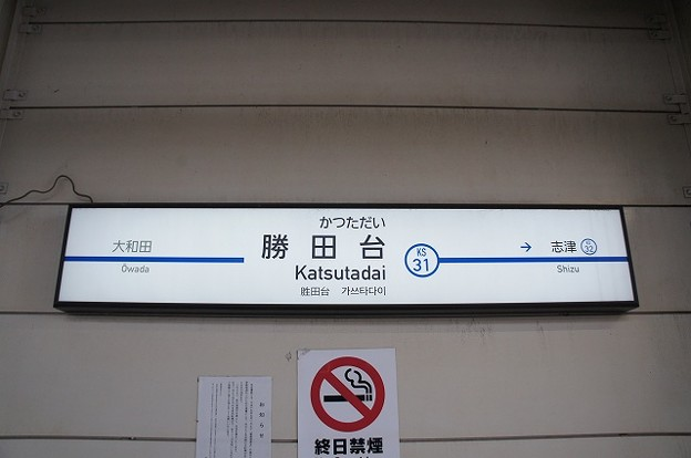 KS31 勝田台