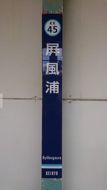 KK45 屏風浦