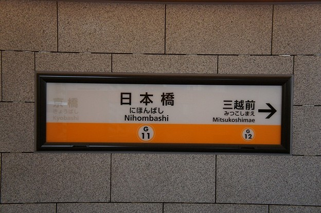 Photos: G11 日本橋