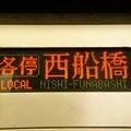Photos: 各停 西船橋