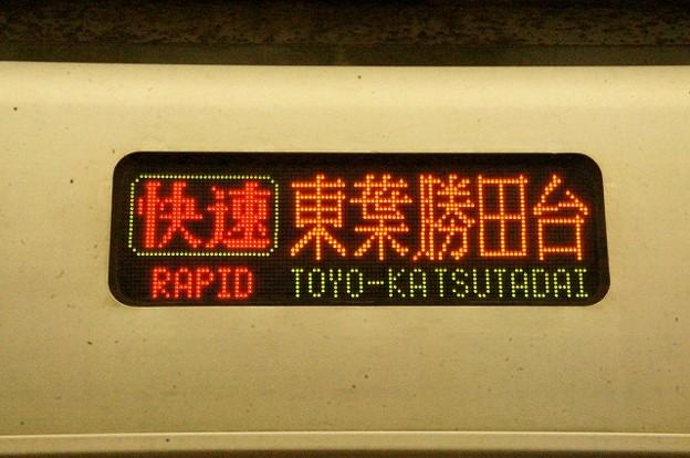 快速 東葉勝田台