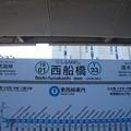 Photos: TR01 T23 西船橋