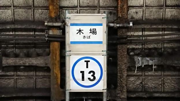 T13 木場