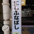 Photos: JB30 にしふなばし