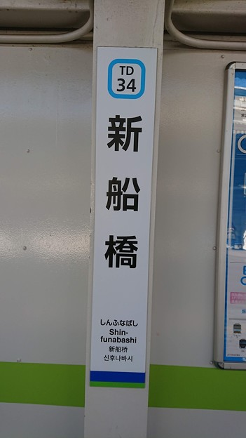 Photos: TD34 新船橋