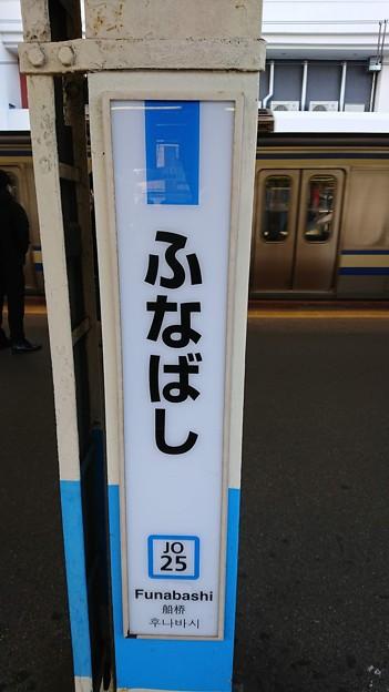 JO25 ふなばし