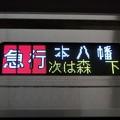 Photos: 急行 本八幡