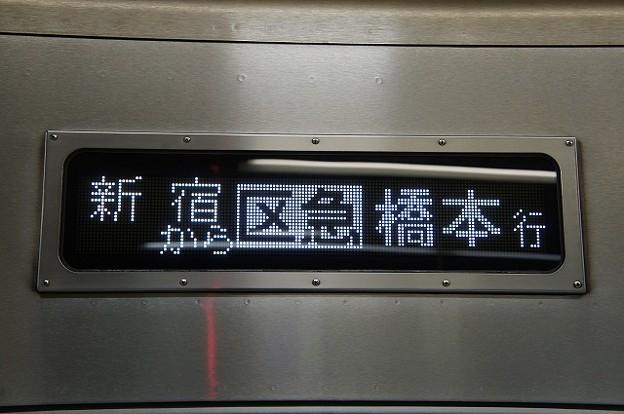 新宿から区急橋本行