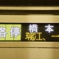 Photos: 各停 橋本