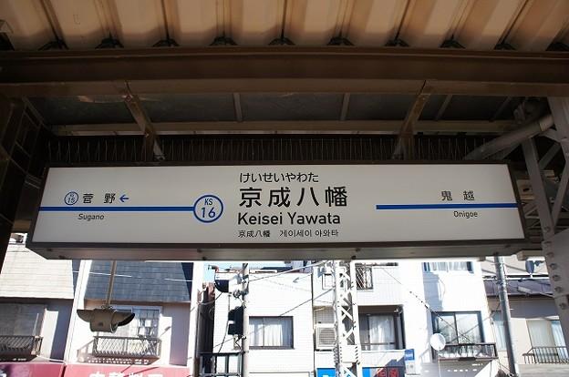 KS16 京成八幡