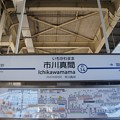 Photos: KS14 市川真間