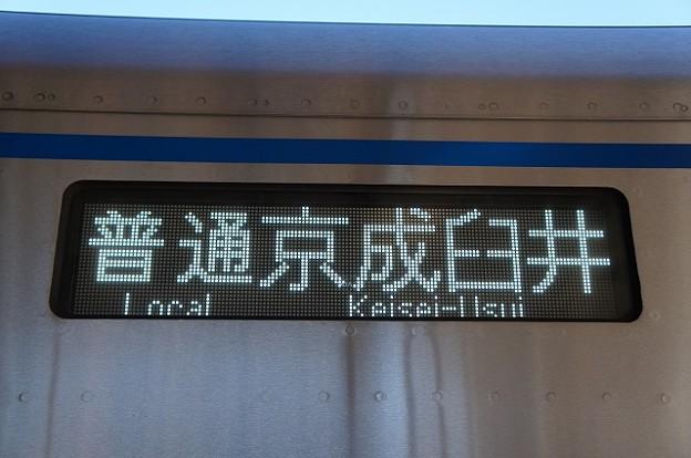普通 京成臼井
