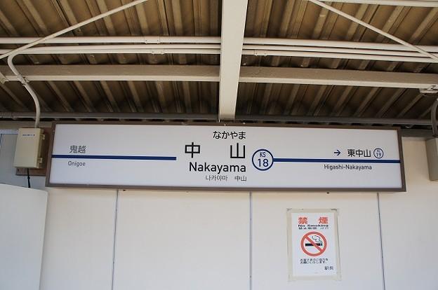 KS18 京成中山