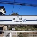 Photos: KS20 京成西船