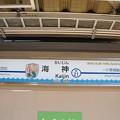 Photos: KS21 海神