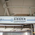 Photos: KS24 船橋競馬場