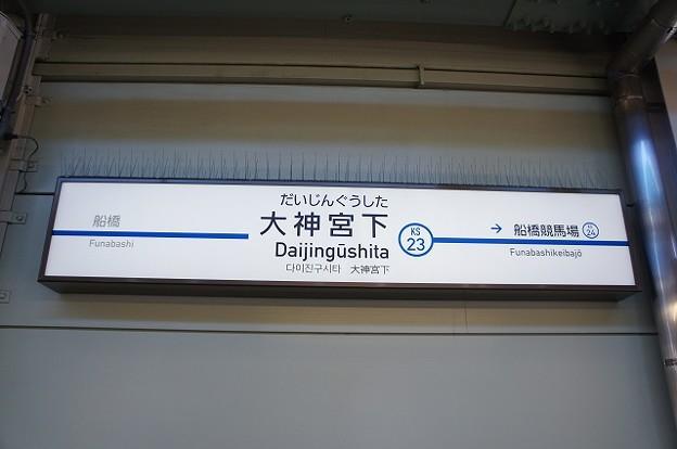 Photos: KS23 大神宮下