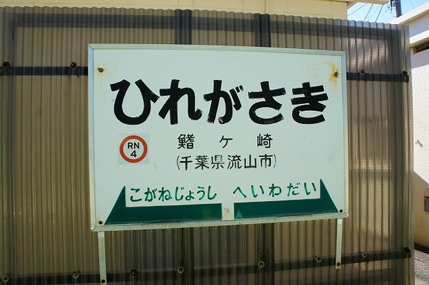 RN4 鰭ヶ崎
