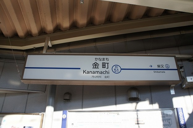 KS51 京成金町