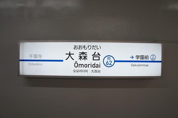 KS62 大森台