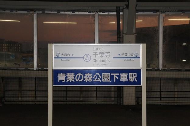 Photos: KS61 千葉寺