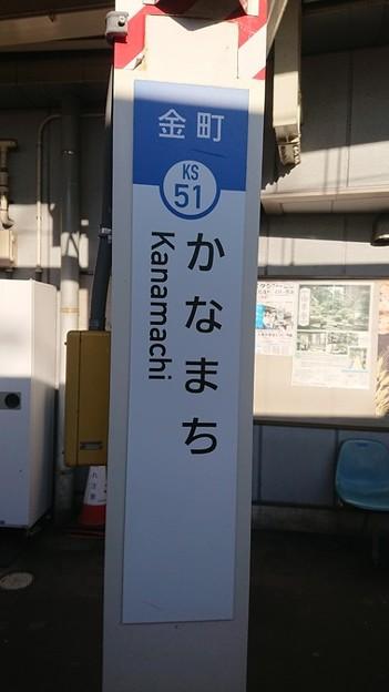 KS51 かなまち