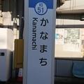 Photos: KS51 かなまち