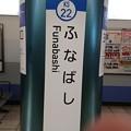 Photos: KS22 ふなばし