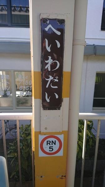Photos: RN5 へいわだい