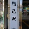 Photos: TD14 馬込沢