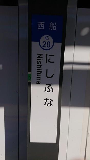 Photos: KS20 にしふな