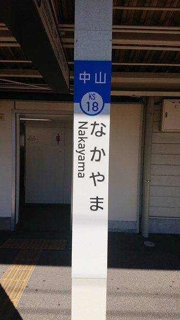 Photos: KS18 なかやま