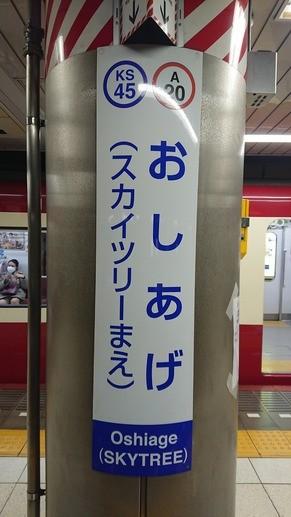 Photos: KS45 A20 おしあげ(スカイツリーまえ)