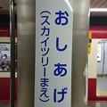 KS45 A20 おしあげ(スカイツリーまえ)