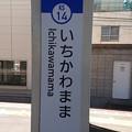 Photos: KS14 いちかわまま