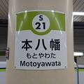 Photos: S21 本八幡