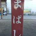 Photos: まばし