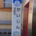 Photos: KS21 かいじん