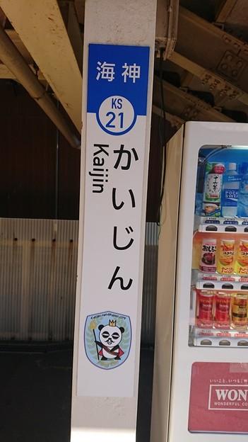 KS21 かいじん
