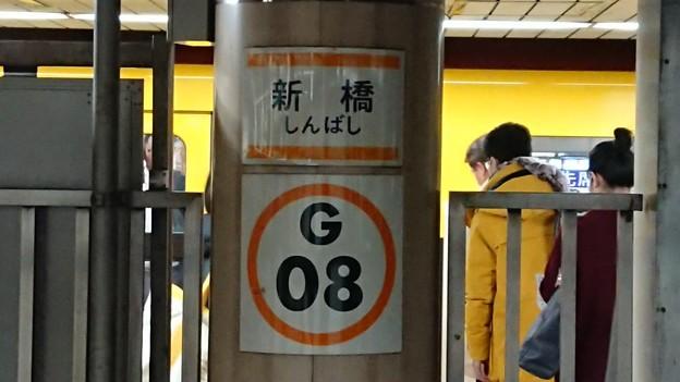 Photos: G08 新橋