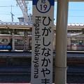 Photos: KS19 ひがしなかやま