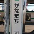Photos: JL21 かなまち